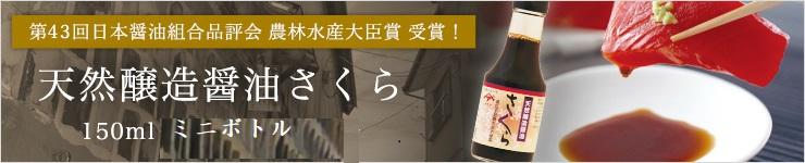 天然醸造醤油さくら 150ml