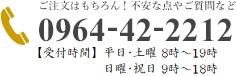お電話でのご注文 0964-42-2212