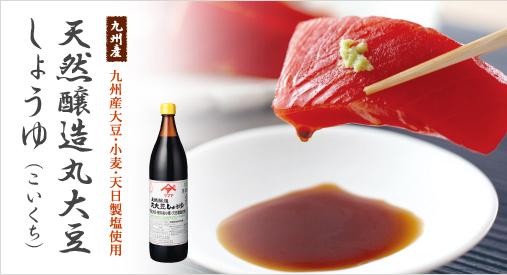 天然醸造丸大豆しょうゆ(こいくち)