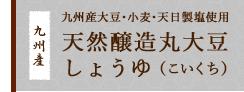 九州産大豆・小麦・天日製塩使用 『天然醸造丸大豆しょうゆ(こいくち)』