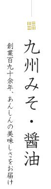 九州麦みそ・醤油