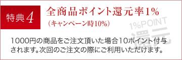 全商品ポイント還元率1%