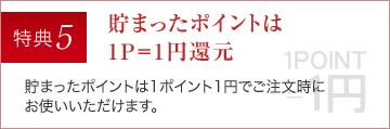 貯まったポイントは1P=1円還元