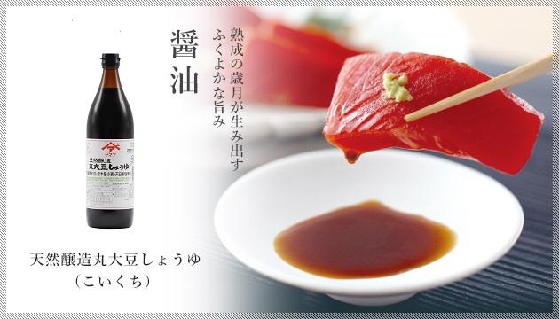 天然醸造丸大豆しょうゆ(こいくち) 900ml