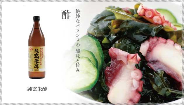 純玄米酢(1.8L瓶)